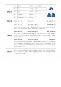 会务/会展专员个人简历表格