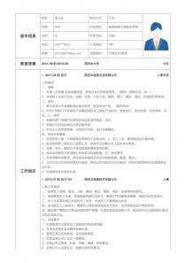 2017最新行政專員/助理完整免費簡歷模板下載word格式