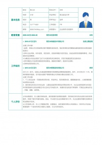 企业律师/合规顾问简历表格下载word格式