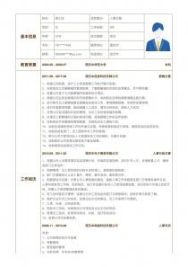 HR主管电子版简历模板下载