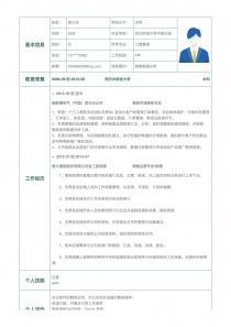 销售数据分析电子简历表格下载