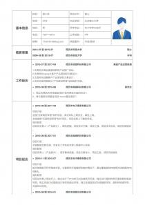 市场/营销电子版word简历模板