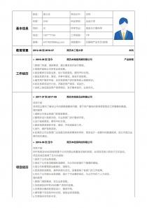 internetproduct专员/助理空白简历模板downloadword格式