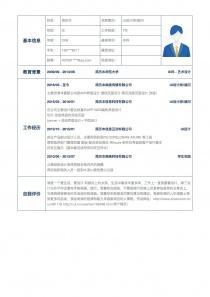 UI设计师/顾问个人简历表