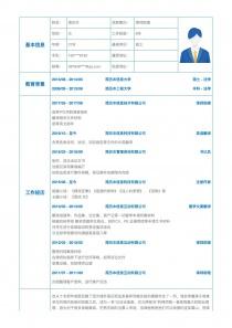 律师助理个人简历表格免费下载