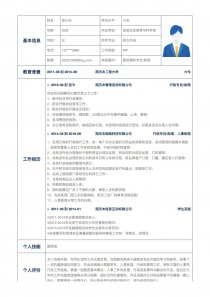 薪资福利专员/助理personal简历模板downloadword格式