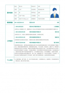 行政专员/助理电子版个人简历模板制作