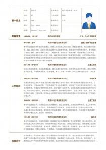 房产项目配套工程师求职简历模板表格