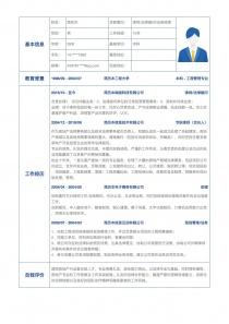 律师/法律顾问/法务经理/合规经理简历模板
