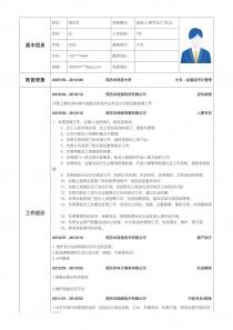 证件助理简历模板