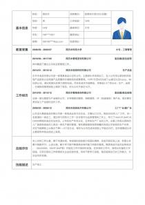 首席執行官/CEO/總裁/總經理個人簡歷表
