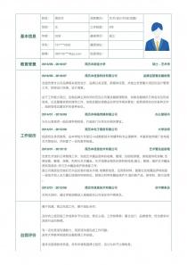 艺术/设计/行政/后勤/文秘/公关/媒介简历模板