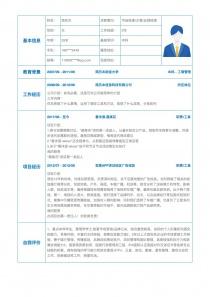 市场经理/品牌经理/公关经理/主管简历模板