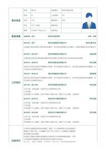 律师/法务/合规免费工作简历