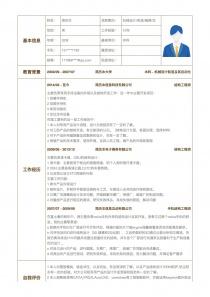机械设计/制造/维修/生产管理/运营个人简历模板