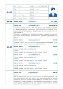 会计/会计经理/会计主管个人简历模板