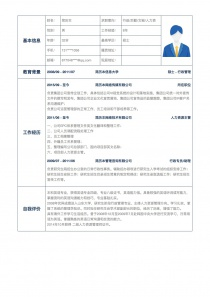 行政/后勤/文秘/人力资源/教育/培训简历模板