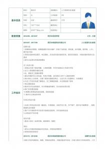 人力资源专员/助理简历表格