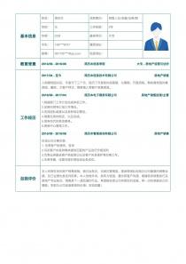 房地产销售简历表格