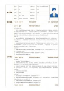房地产项目管理/项目经理/项目主管个人简历模板