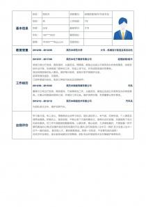 经理助理/秘书/行政专员/助理/商务司机简历模板