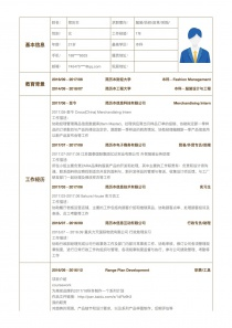 服装/纺织/皮革/采购/贸易/物流/仓储简历模板
