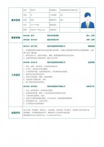 法务助理/法务主管/专员/合规主管/专员简历模板