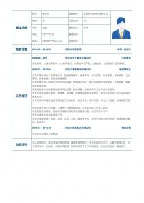 采购专员/助理/招商专员/营运主管简历模板