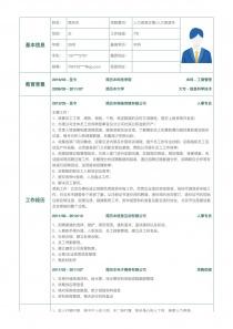 人力资源主管/人力资源专员/助理简历模板
