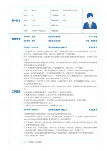 贸易/外贸专员/助理简历模板免费下载
