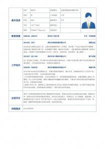 区域销售经理/销售代表/商务主管/专员简历模板