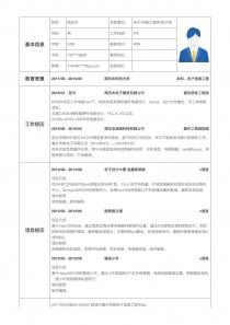 电子/电器工程师/电子技术研发工程师简历模板