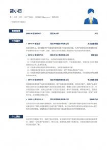 京東金融客服簡歷模板下載