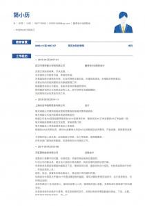 融资会计/税务会计免费简历模板