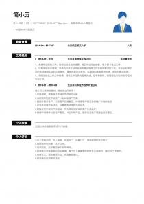 旅游/度假/出入境服务电子版简历模板下载word格式