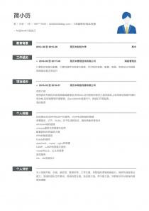IT质量管理/测试/配置管理求职简历模板