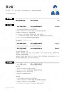 互联网产品经理/主管招聘word简历模板