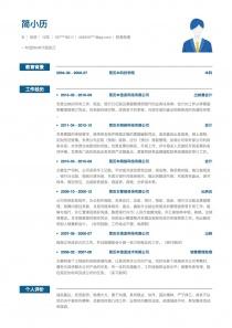 最新财务助理空白简历模板范文