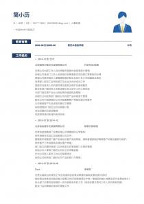 人事助理完整word简历模板