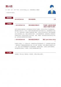 旅游/度假/出入境服务空白简历模板下载