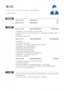 测试/可靠性工程师空白word简历模板