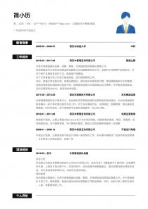 最新互联网/电子商务/网游找工作简历模板范文