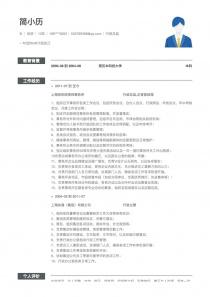 行政總監電子版word簡歷模板