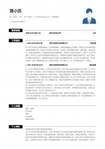 物业管理电子版简历模板下载