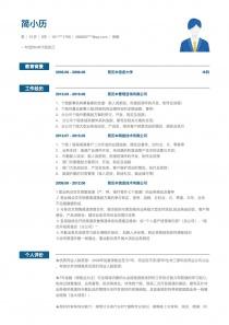 保险电子版简历模板下载word格式