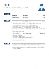 最新销售人员电子版求职简历模板下载