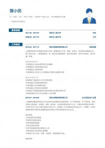 优秀的会计经理/会计主管完整word简历模板下载word格式