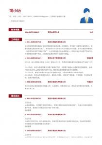 互联网产品经理/主管个人简历模板下载