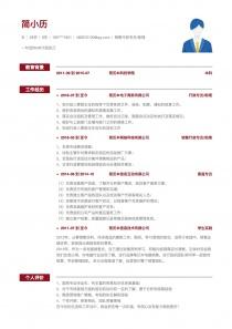 销售行政专员/助理空白免费简历模板