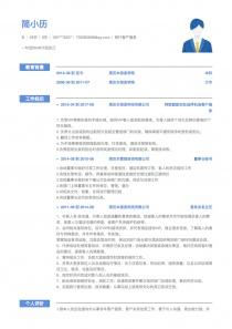 银行客户服务免费简历模板下载word格式
